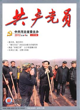 共产党员·综合版(河北)