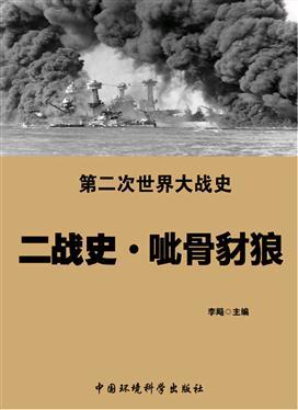 第二次世界大战史-二战史·呲骨豺狼