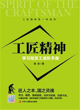 工匠精神:学习型员工进阶手册