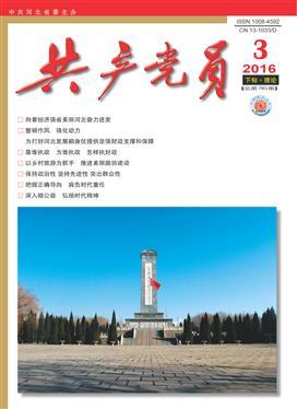 共产党员·理论版(河北)