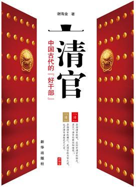 """清官:中国古代的""""好干部"""""""