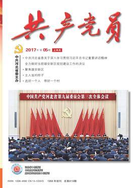 共产党员·上半月