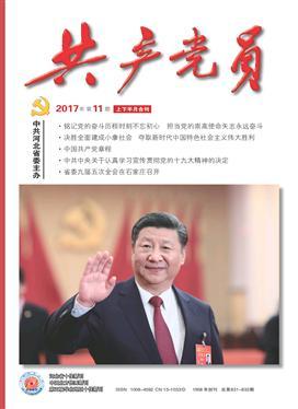 共产党员·下半月
